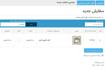 افزونه ادغام فروشگاه فیزیکی با فروشگاه اینترنتی - سفارش جدید