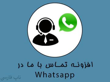 افزونه تماس با ما در Whatsapp