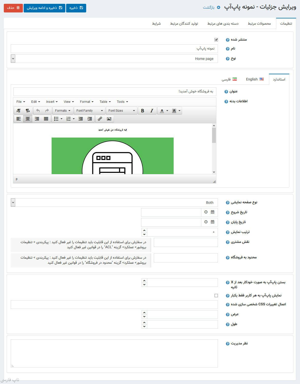 افزونه ایجاد و مدیریت صفحات پاپآپ - تنظیمات