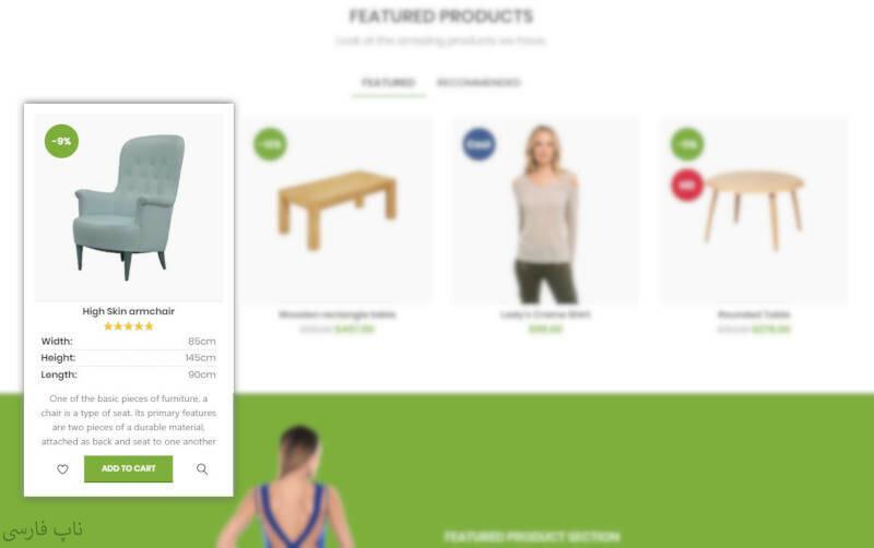 قالب فروشگاهی فروگی ناپ کامرس - محصولات