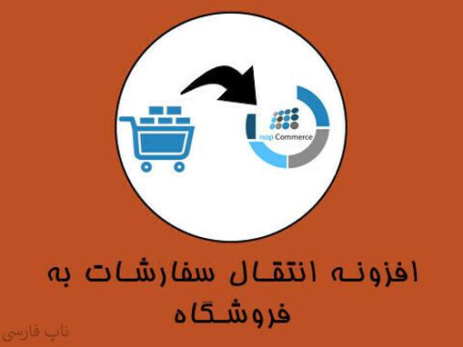 افزونه انتقال سفارشات به فروشگاه