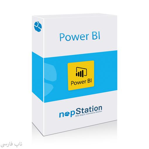 افزونه Power BI برای فروشگاه ساز nopCommerce