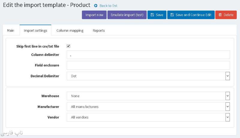 افزونه مدیریت ورود اطلاعات (Import Manager) - مدیریت 3