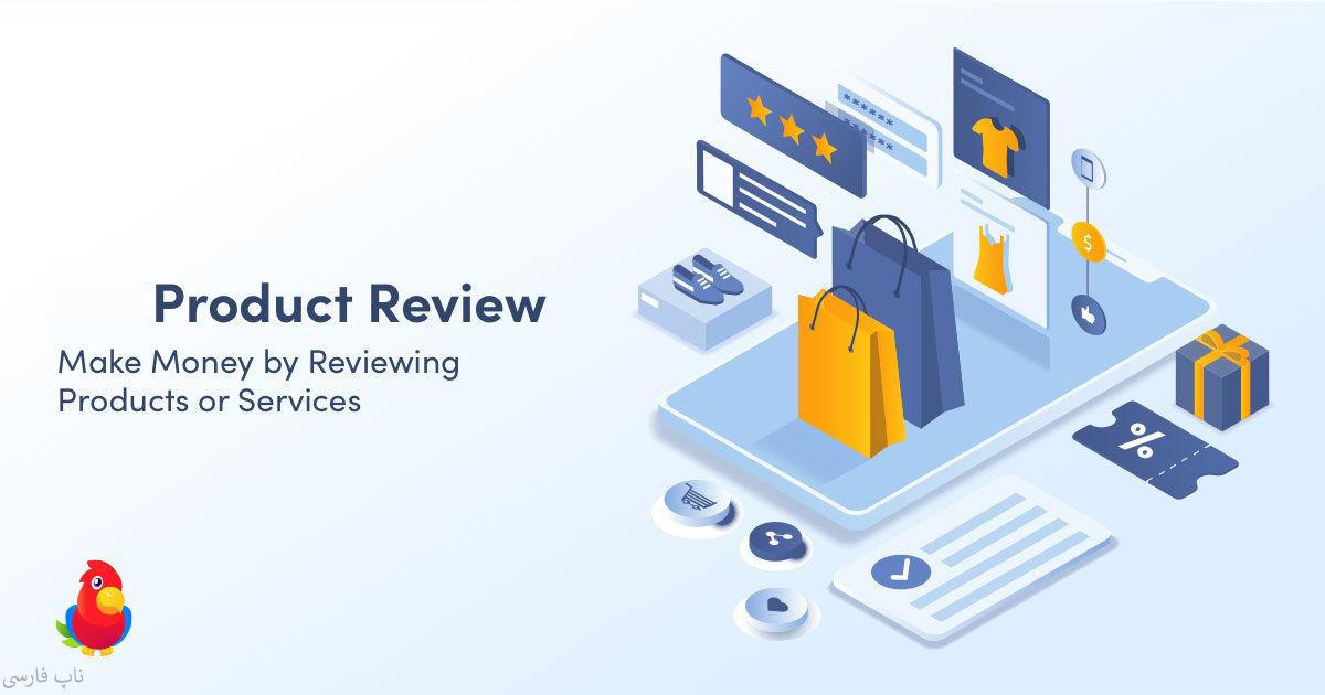 افزونه نقد و بررسی پیشرفته محصولات (Advanced Product Reviews)