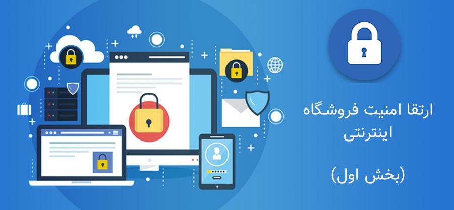 پنج روش ارتقا امنیت و محافظت از اطلاعات مشتریان در یک فروشگاه اینترنتی ایجاد شده توسط فروشگاه ساز ناپکامرس (بخش اول)