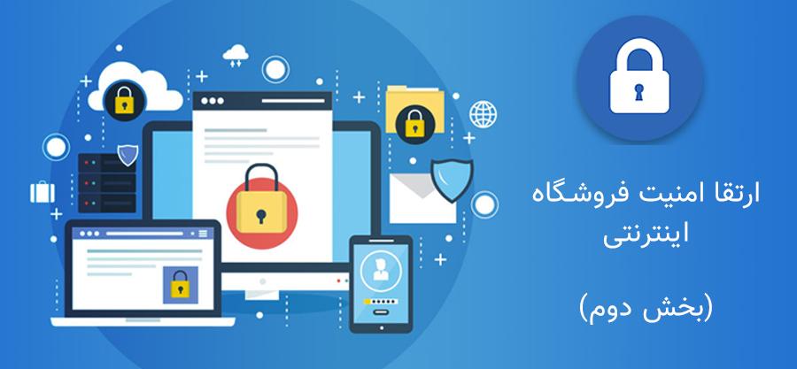 پنج روش ارتقا امنیت و محافظت از اطلاعات مشتریان در یک فروشگاه اینترنتی ایجاد شده توسط فروشگاه ساز ناپکامرس (بخش دوم)