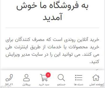 نوار ابزار ناپ فارسی