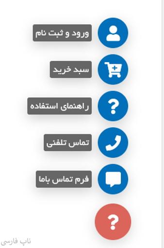 تصویر دکمه شناور کاربری سایت