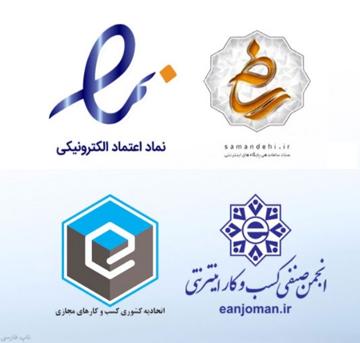 لوگو ساماندهی ، اینماد ، اتحادیه کشوری ناپ کامرس
