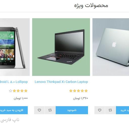 تصویر نمایش محصولات ناموجود (صفحه اصلی، دسته ها، صفحه محصول)