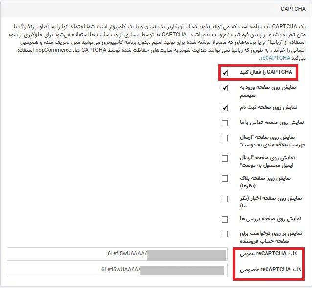 تنظیمات کپچای سایت