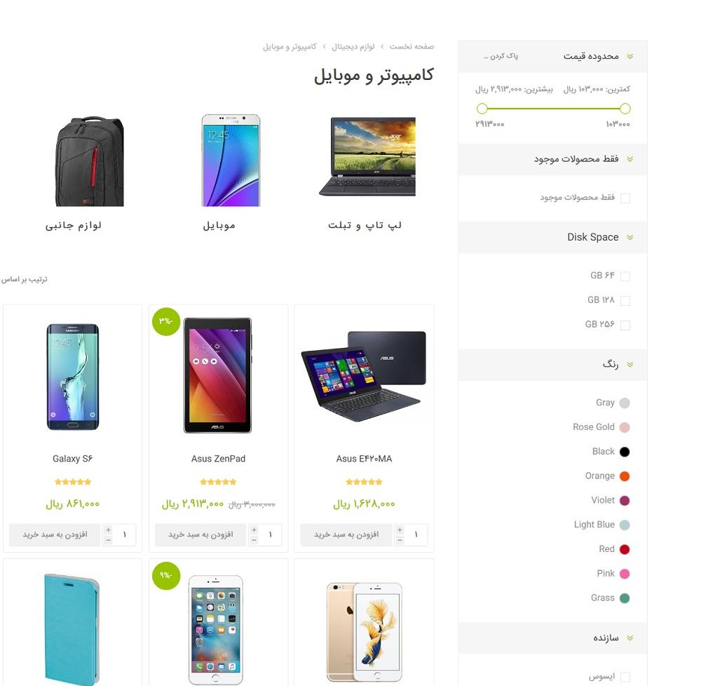 نمونه صفحه محصولات