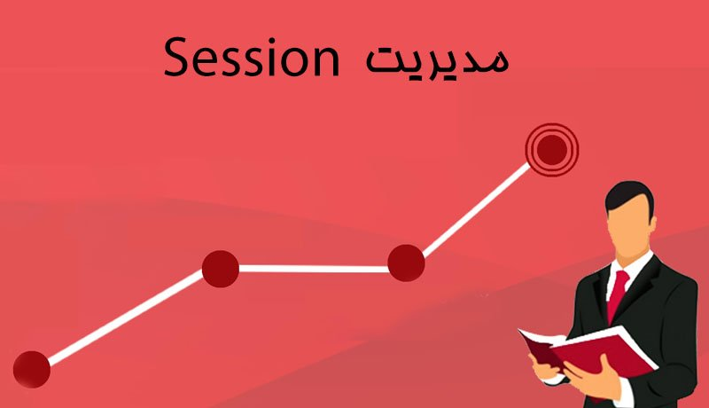 مدیریت session